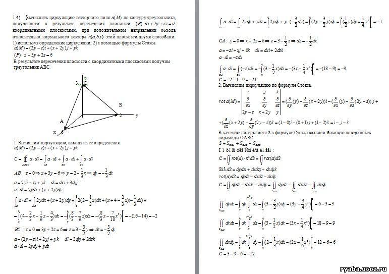 1 математике по часть решебник высшей рябушко