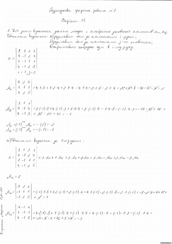 часть и 2 учебник решебник рябушко