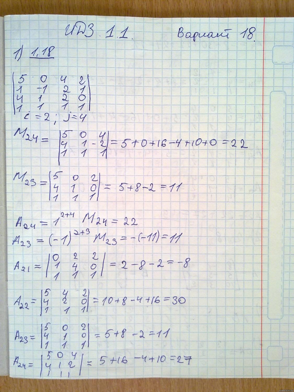 Решебник по математике рябушко бархатов