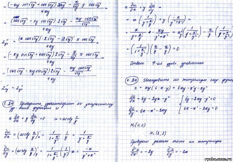 Индивидуальные задания по высшей математике рябушко решебник