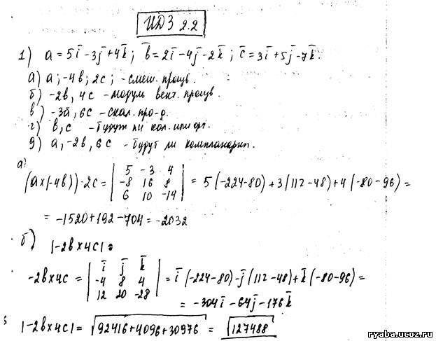 Рябушко 2.2 идз решебник